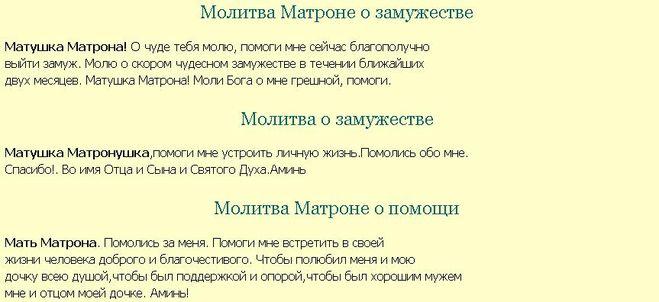обращение к матроне московской с просьбой минимальный размер оплаты