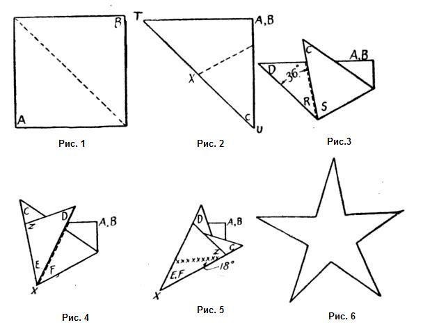 Как сделать пятиконечную звезду из бумаги фото 43
