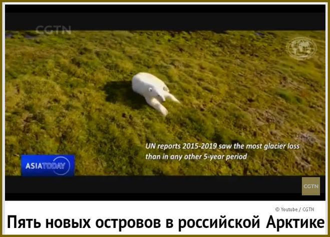 Новые российские острова в Арктике