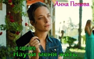 """Научи меня жить"", Анна Попова"