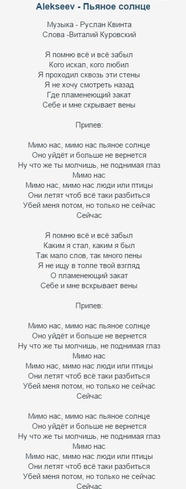 ПЕСНЯ МИМО НАС ПЬЯНОЕ СОЛНЦЕ СКАЧАТЬ БЕСПЛАТНО