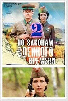 """""""По законам военного времени"""" 2 сезон"""