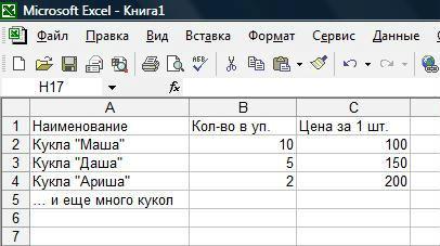 Как сделать таблицу для формата а4