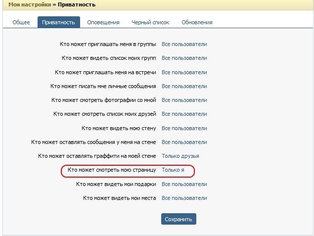 фейсбук ограничить комментарии