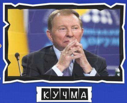 "игра:слова от Mr.Pin ""Вспомнилось"" - 13-й эпизод президенты и власть - на фото Кучма"