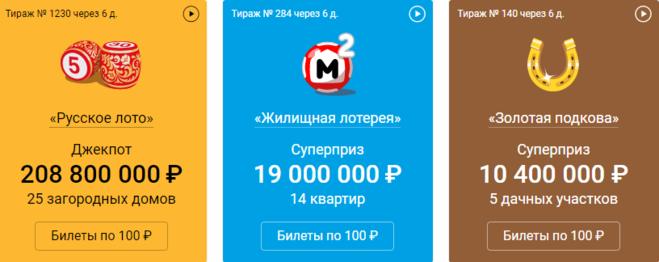 российская лотерея миллиард