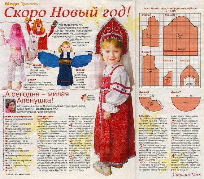 Русский народный костюм для девочек своими руками 21