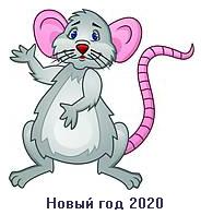 стихи для поздравления на Новый год 2020 Мыши (Крысы)