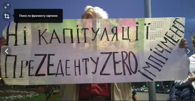 Митинг в Киеве 2 октября 2019 Зелю геть!