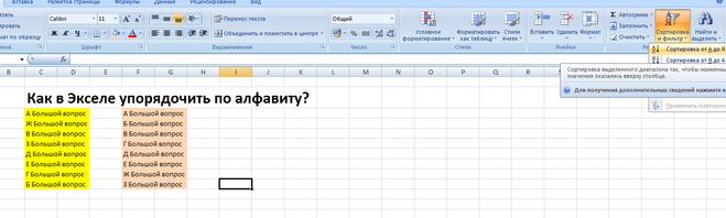Excel сортировка по алфавиту