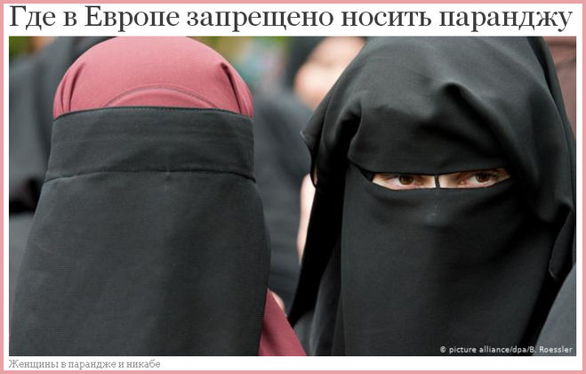 В некоторых государствах Европы запрещено ношение паранджи