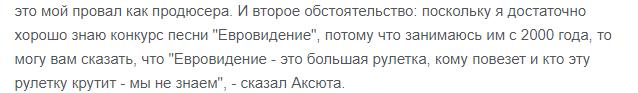 Аксюта о поражении Самойловой