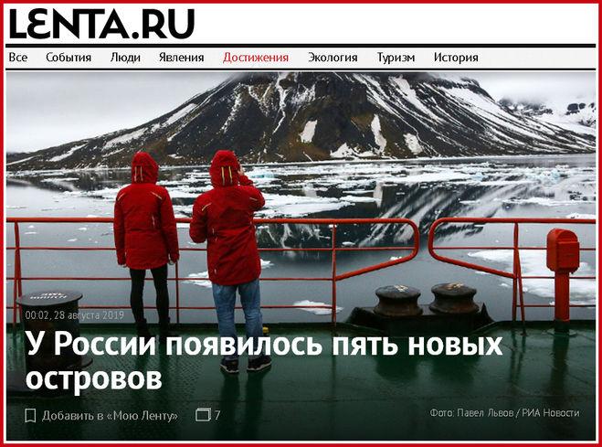 Пять островов добавились к России