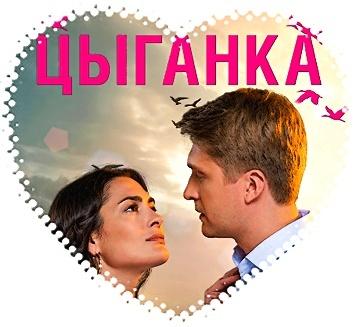 Цыганка, Виктория Полторак, Дмитрий Пчела