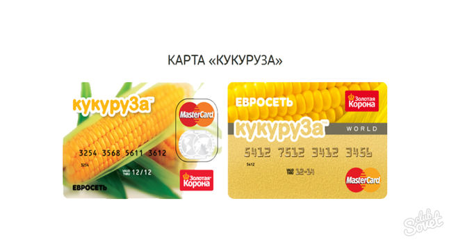 Как перевести деньги на карту кукуруза