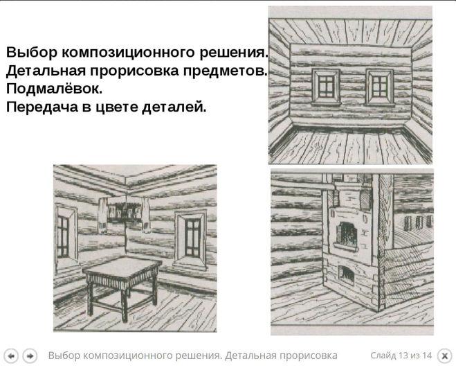 дома рисунки внутрь