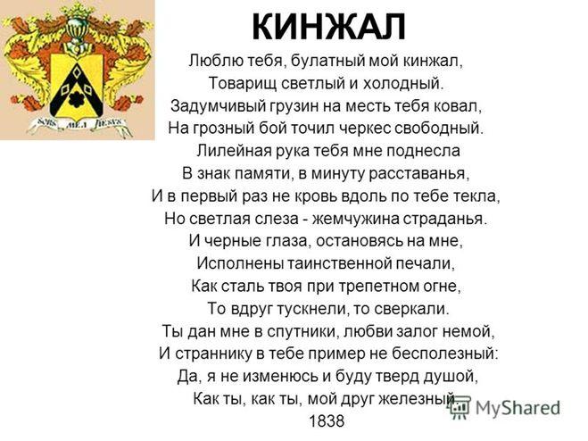 Стих кинжал лермонтов текст