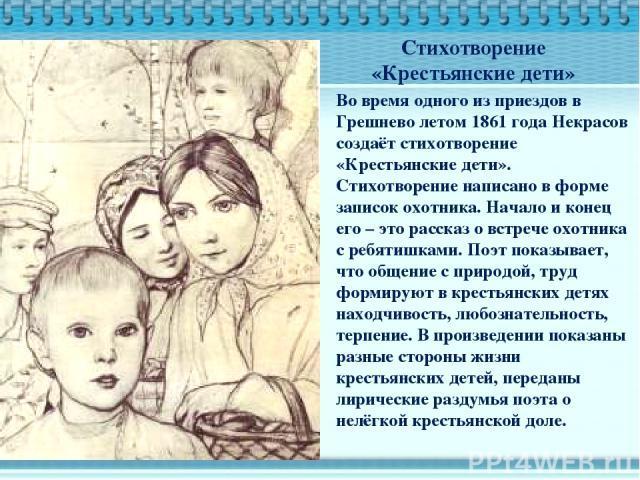 Стих о крестьянских детях
