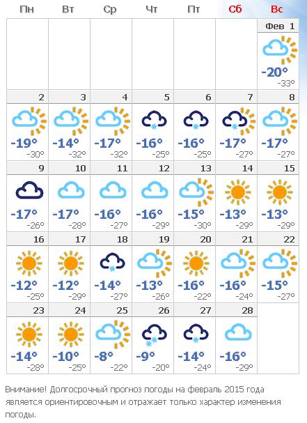 трактовки погода в комсомольске 28 марта
