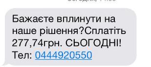 0444920550 смс чей номер