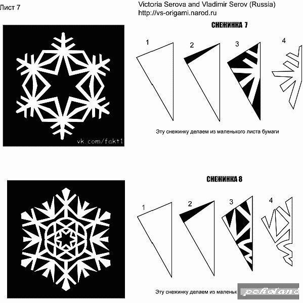 Картинки как делать снежинки из бумаги своими руками