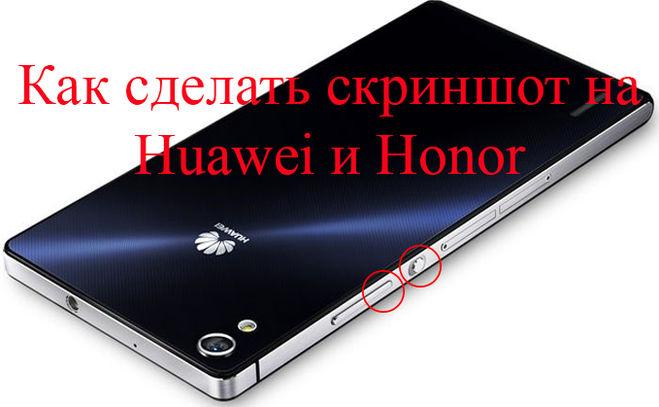 Как сделать скриншот на телефонах huawei