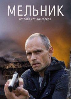 """сериал """"Мельник"""" 2018 постер"""