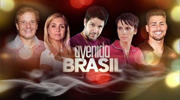 на каком канале можно посмотреть бразильский сериал