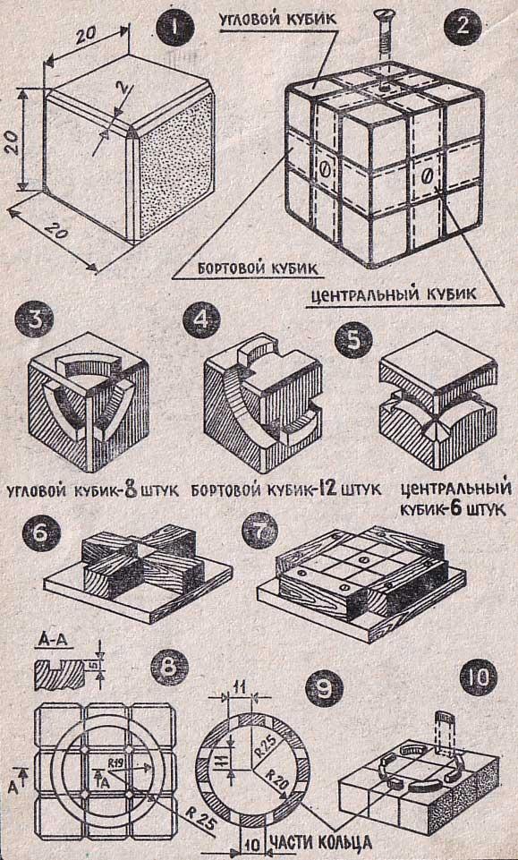 Собираем кубик рубика своими руками видео
