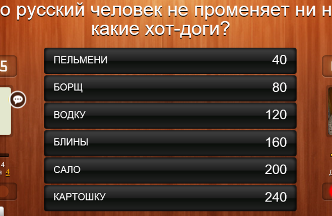 что русский человек не променяет: