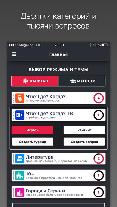 Игра «Что? Где? Когда? Online» от Mail.Ru: Отзывы? Где скачать?