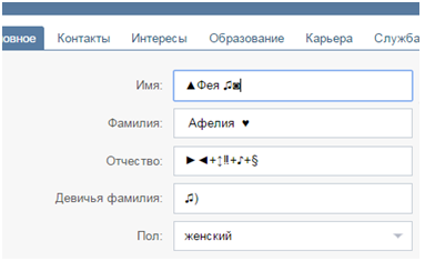 Как вставить в контакте в имя символами