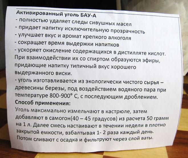 Инструкция к пакету с активированным углём БАУ-А