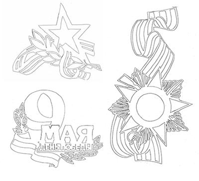 шаблон для вытынанки с георгиевской ленточкой на 9 мая