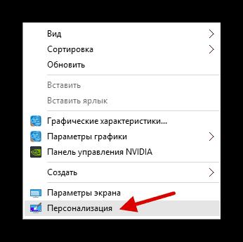 Изменить цвет меню пуск windows 8.1