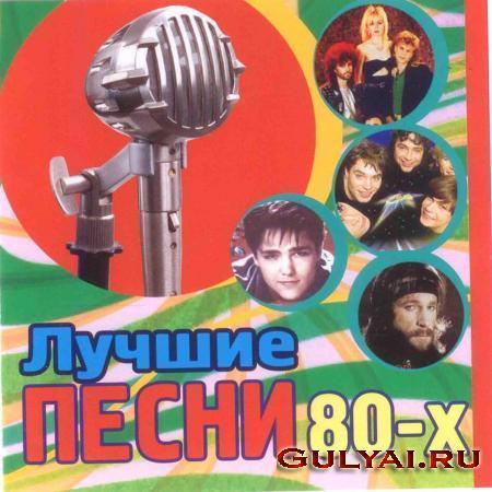 Песни русские скачать 90