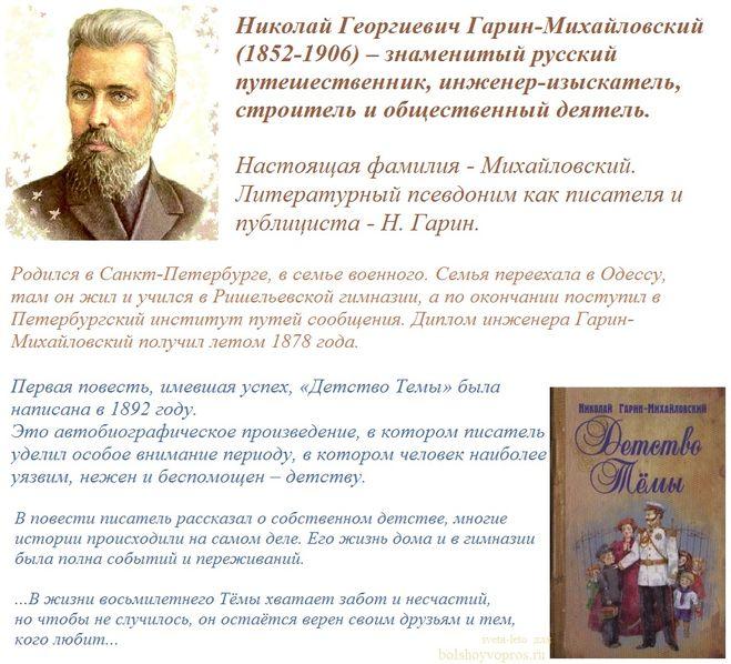 Н. Г. Гарин-Михайловский / биография