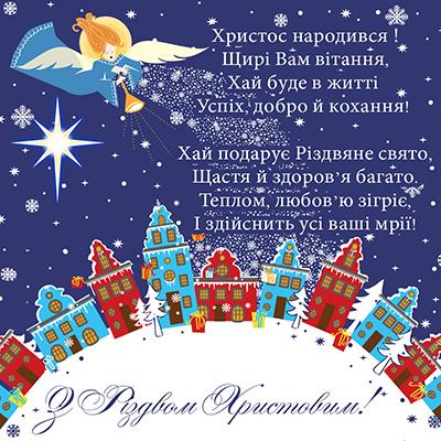otkritki-pozdravleniya-na-ukrainskom foto 18