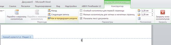 Как в ворде сделать нумерацию страниц не по порядку