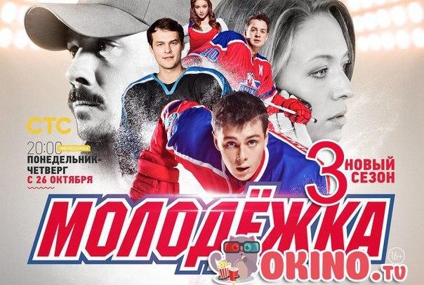 «Молодёжка 3 Сезон 15 Серия» — 2007