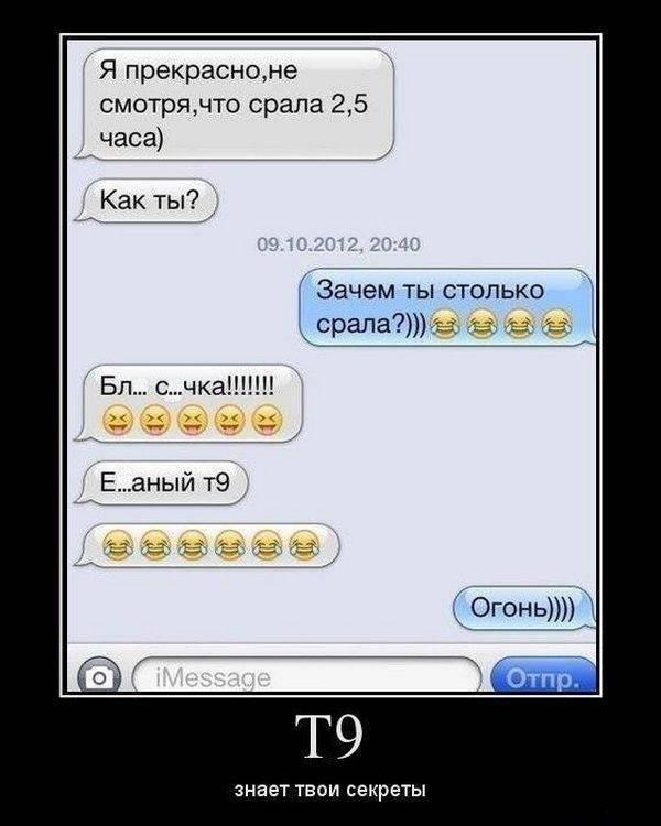 Приколы Т9 СМС