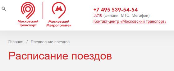 метро расписание