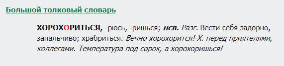 хорохориться, словарь