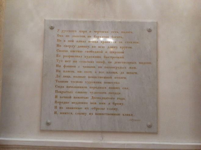Чему или кому посвящены стихи Пушкина у русского царя в чертогах