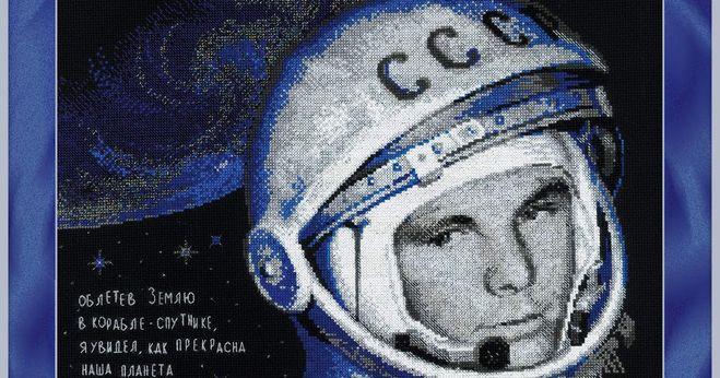Юрий Гагарин схема вышивки