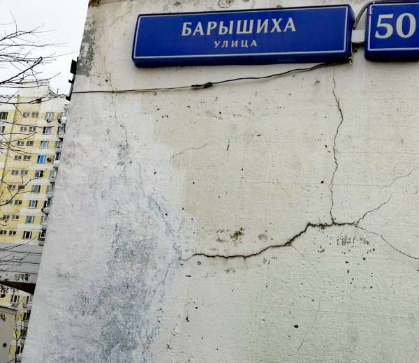 Есть такая улица в Москве - Барышиха