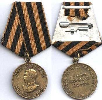 медаль за победу над Германией георгиевская лента