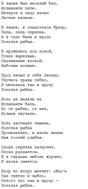 """Бальмонт """"Золотая рыбка"""" рисунки текст"""
