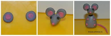 Как сделать из пластилина мышка 152