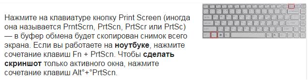 Как сделать скриншот на виндус 7